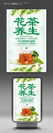 简约养生花茶海报设计