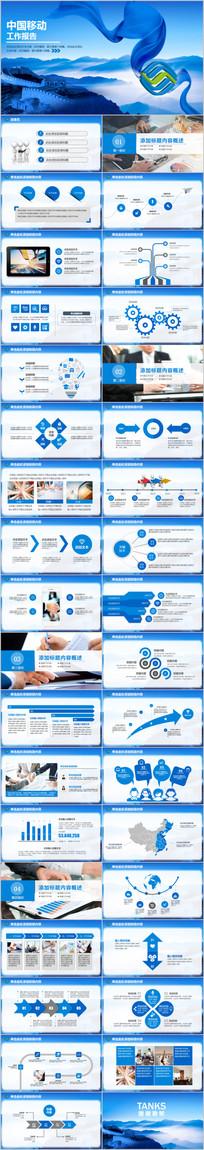 蓝色大气中国移动通讯PPT