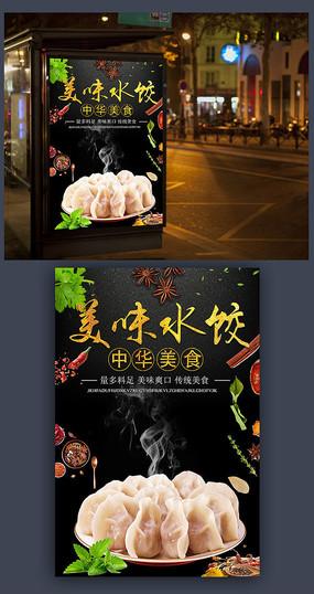 美味水饺海报