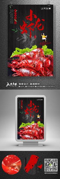 美味小龙虾促销海报