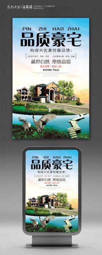 品质豪宅房地产海报