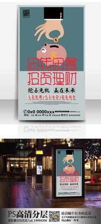 融资贷款商业海报