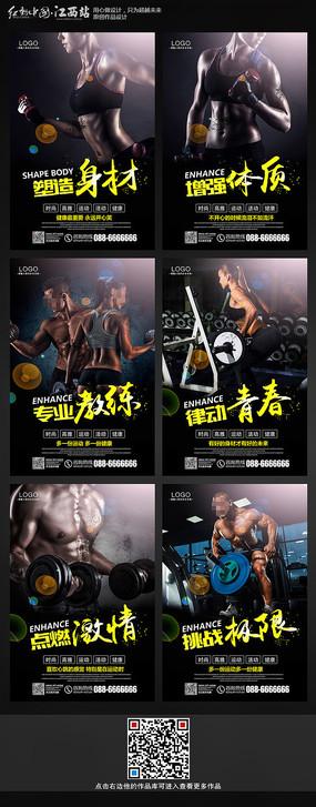 时尚创意大气健身房海报