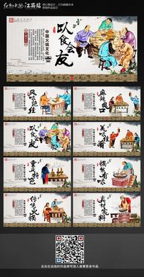 时尚传统火锅文化展板