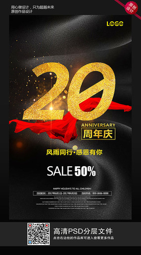 时尚大气20周年店庆海报