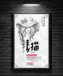 素描美术绘画培训班展览海报