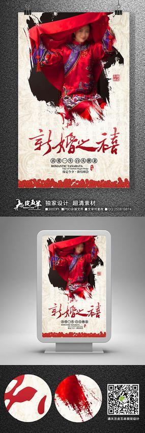 喜庆中国风红盖头婚礼海报