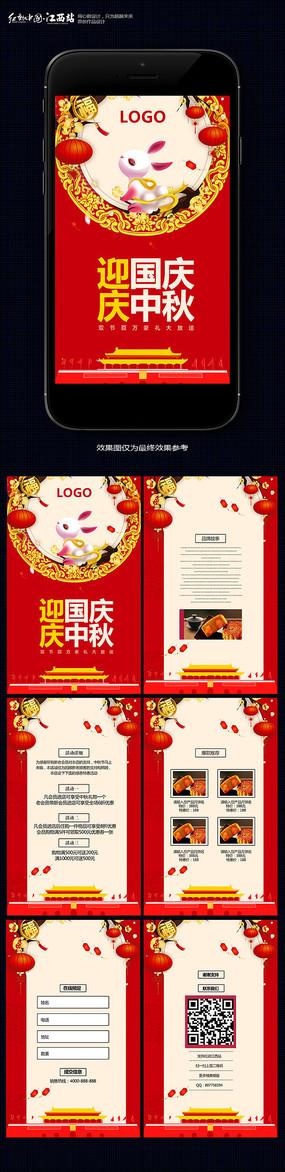 中秋节月饼H5广告模版