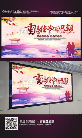 创意水墨重阳节宣传海报设计