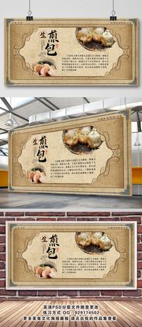 复古中国风上海生煎包美食海报