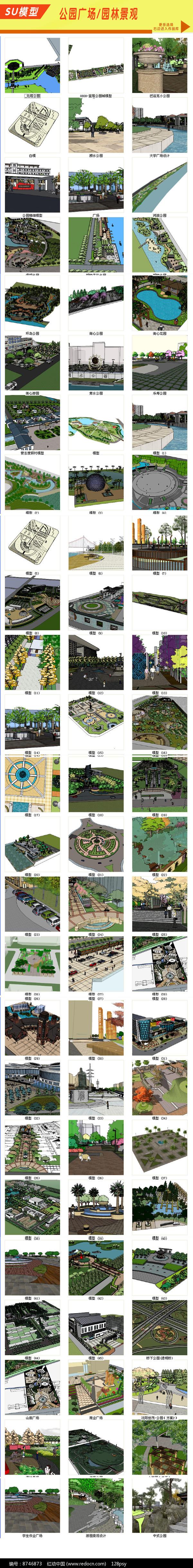 公园广场 园林观景图片