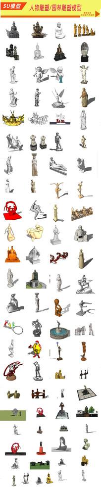 公园人物雕塑模型