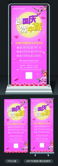 国庆节中秋节展架图片