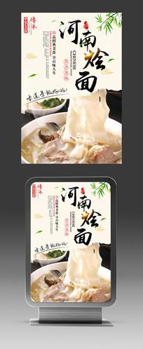 河南烩面美食海报设计