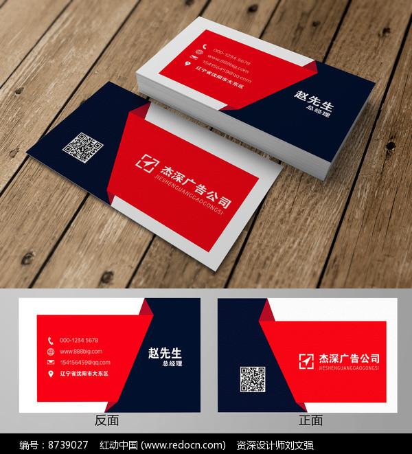 红蓝创意商务名片图片