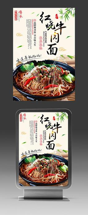 红烧牛肉面美食海报设计