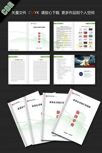 会议手册模板设计