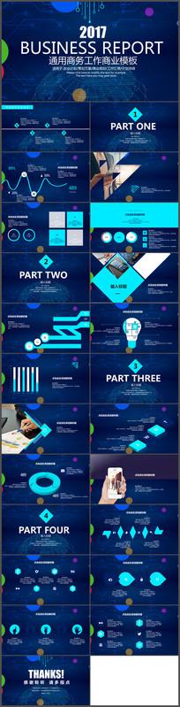 互联网科技产品介绍PPT模板