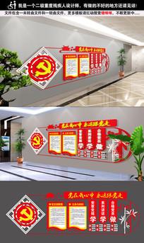 机关部门党员活动室党建文化墙