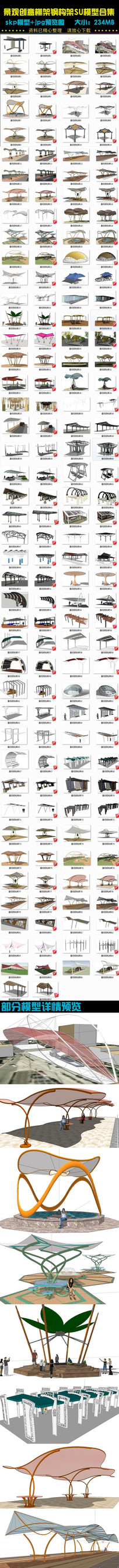 景观创意棚架钢构架SU汇总