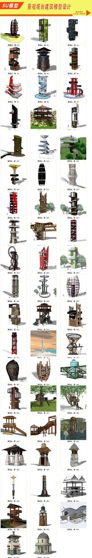 景观塔台建筑模型设计