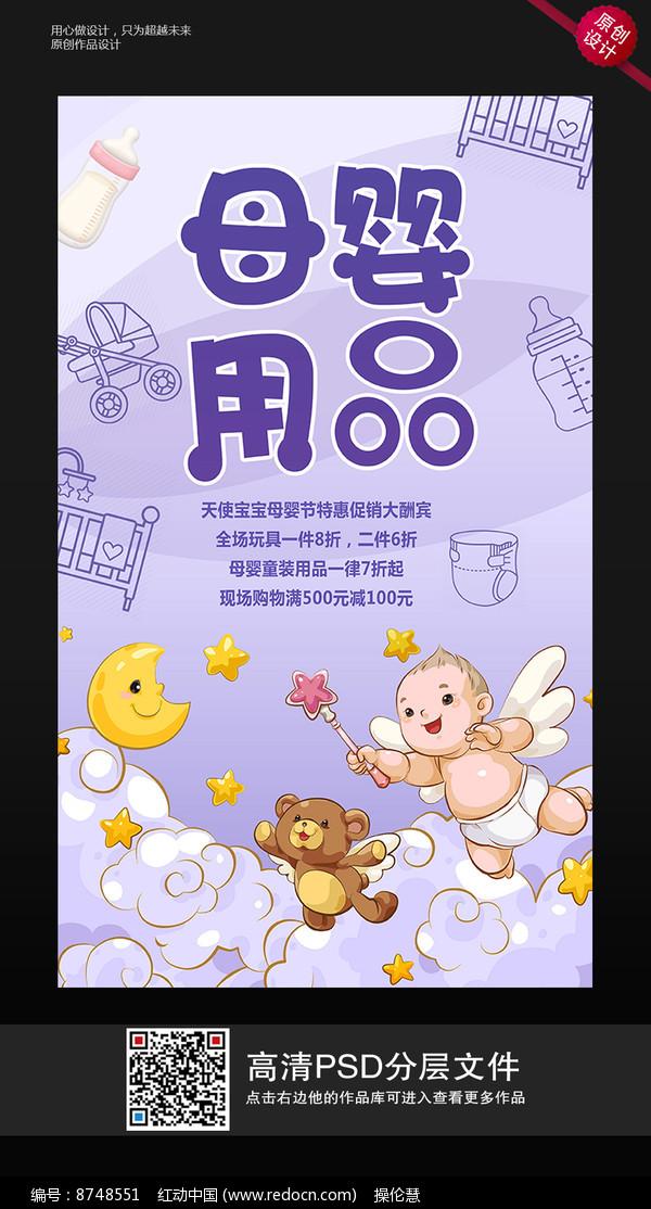 时尚大气母婴用品宣传海报图片