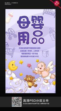 时尚大气母婴用品宣传海报
