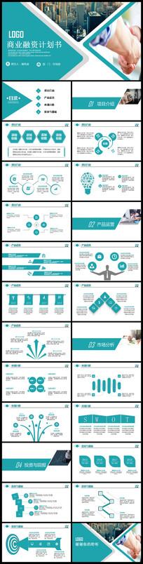 时尚商业计划书PPT创业计划