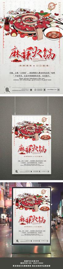 手绘麻辣火锅美食海报