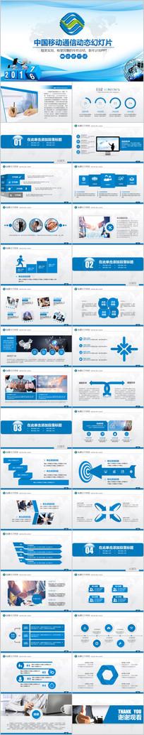 中国移动通讯公司电话PPT