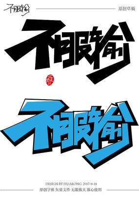 商场促销|POP海报字体