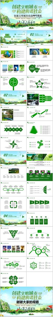 创建共建文明城市PPT模板