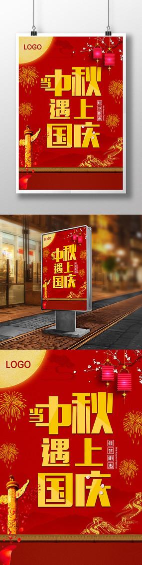 当中秋遇上国庆海报