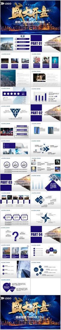 大气房地产开发营销方案ppt