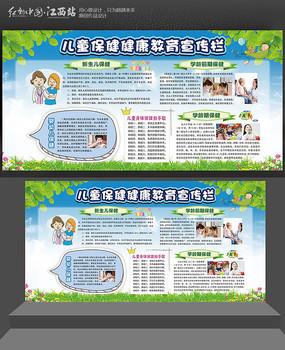 儿童保健宣传栏