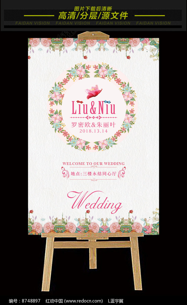 粉色水彩花卉婚礼迎宾水牌图片