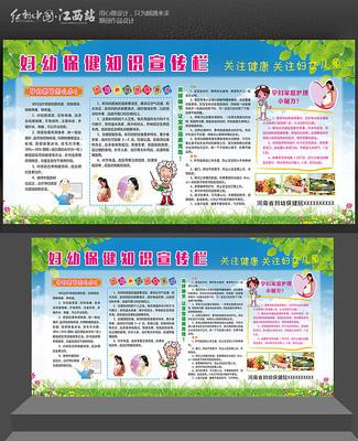 妇幼保健院健康知识宣传栏