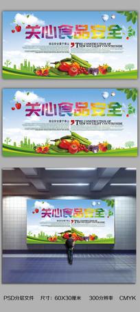 关心食品安全宣传海报