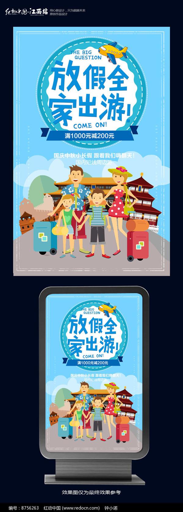 国庆长假亲子游海报设计图片