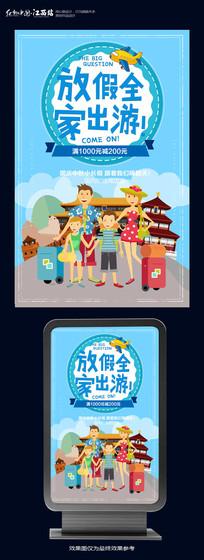 国庆长假亲子游海报设计