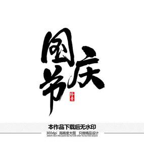 国庆节矢量书法字体 AI