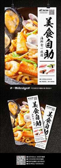 海鲜炒饭美食自助海报