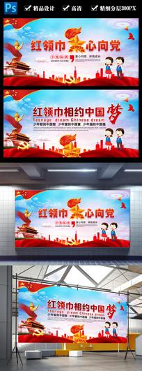 红领巾相约中国梦少先队员展板