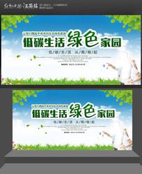 健康生活绿色环保公益海报