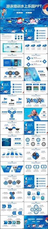 简约游泳防溺水安全教育PPT
