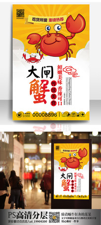 可爱餐厅螃蟹促销海报