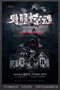 恐怖万圣节鬼屋海报