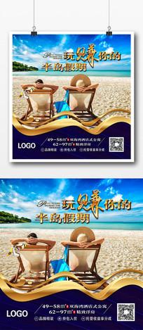 旅游房地产海报设计