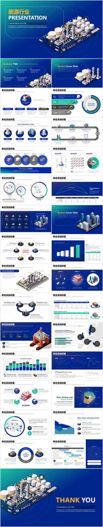 能源发电厂化工行业商务PPT