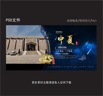 宁夏旅游海报设计